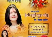 Mata Rani Ka Jagran on the Auspicious Occasion of Shri Radhe Guru Maa ji's Birthday