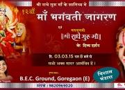 Maa Jagdambe Jagran 2015 in Mumbai - Shri Radhe Guru Maa Charitable Trust