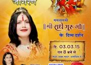 Mata Rani Ka Jagran on the Auspicious Occasion of Shri Radhe Guru Maa ji's Birthday