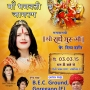 Vishal Jagran 2015 by Shri Radhe Guru Maa Charitable Trust