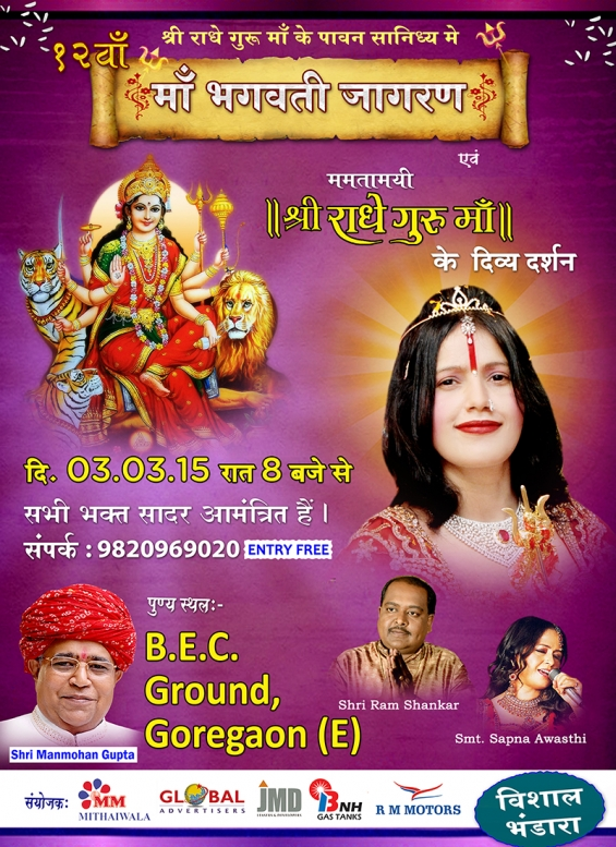 Pictures of Upcoming devi maa ka jagran 2015 2