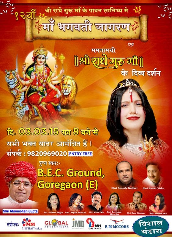 Pictures of Upcoming devi maa ka jagran 2015 1