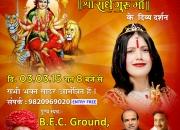 Upcoming Devi Maa ka Jagran 2015