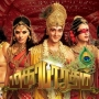 Excellent HD print Vijay Tv Mahabharatham Tamil TV Serial